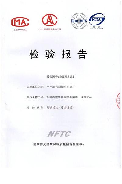 (三大)岩棉板防火检测2017 广西