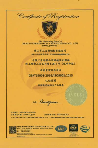 佛山市三大彩钢板有限公司-ISO9001-证书
